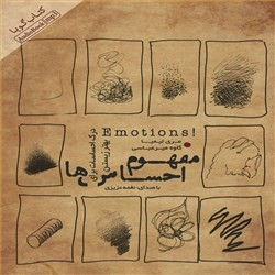نسخه دیجیتالی کتاب صوتی مفهوم احساس ها