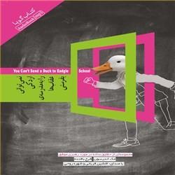 نسخه دیجیتالی کتاب صوتی نمی توانی اردکی را به مدرسه عقاب ها بفرستی