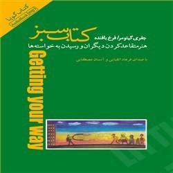 نسخه دیجیتالی کتاب صوتی کتاب سبز