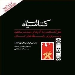 نسخه دیجیتالی کتاب صوتی کتاب سیاه