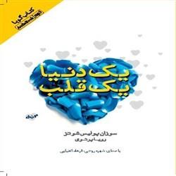 دانلود کتاب صوتی یک دنیا یک قلب (انگلیسی)
