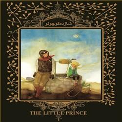 نسخه دیجیتالی کتاب صوتی شاهزاده کوچولو