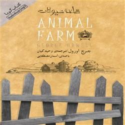 نسخه دیجیتالی کتاب صوتی قلعه حیوانات