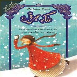 نسخه دیجیتالی کتاب صوتی ملکه برفی