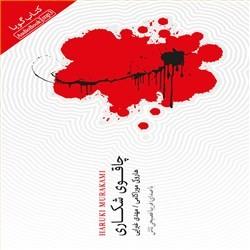 نسخه دیجیتالی کتاب صوتی چاقوی شکاری