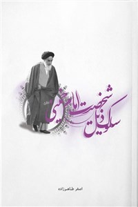 نسخه دیجیتالی کتاب سلوک ذیل شخصیت امام خمینی