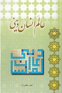 نسخه دیجیتالی کتاب عالم انسان دینی
