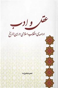 نسخه دیجیتالی کتاب عقل و ادب - ادامه ی انقلاب اسلامی در این تاریخ