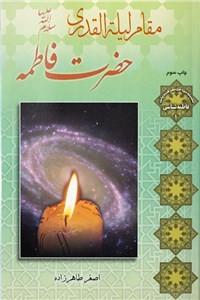 نسخه دیجیتالی کتاب مقام لیله القدری حضرت فاطمه