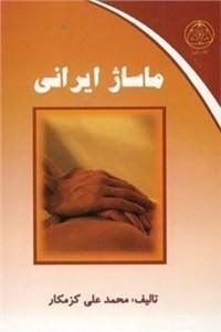نسخه دیجیتالی کتاب ماساژ ایرانی