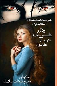 نسخه دیجیتالی کتاب رذل شریف (عروسهای گناهکار) - کتاب دوم