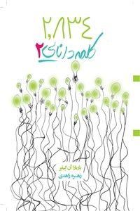نسخه دیجیتالی کتاب 2834 کلمه دانایی2