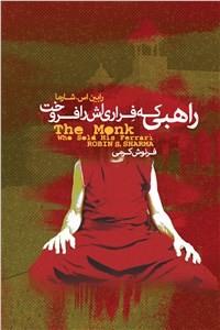 نسخه دیجیتالی کتاب راهبی که فراری اش را فروخت