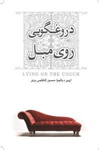 نسخه دیجیتالی کتاب دروغگویی روی مبل