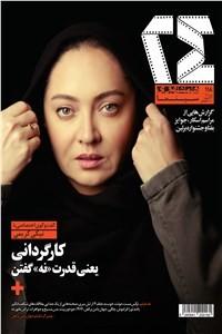 نسخه دیجیتالی کتاب ویژه نامه نوروز99 - ماهنامه همشهری 24 - شماره 118