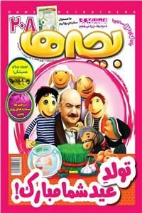 نسخه دیجیتالی کتاب ویژه نامه نوروز99 - دوهفته نامه همشهری بچه ها - شماره 208