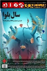 نسخه دیجیتالی کتاب هفته نامه همشهری جوان - شماره 730 - نورور99