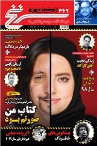 نسخه دیجیتالی کتاب دوهفته نامه همشهری سرنخ - شماره 369 - نوروز 99