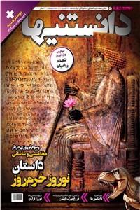 نسخه دیجیتالی کتاب ویژه نامه نوروز99 - دوهفته نامه همشهری دانستنیها - شماره 245