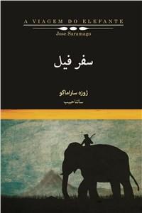نسخه دیجیتالی کتاب سفر فیل