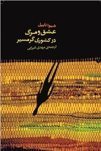 نسخه دیجیتالی کتاب عشق و مرگ در کشوری گرمسیر