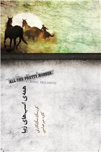نسخه دیجیتالی کتاب همه ی اسب های زیبا