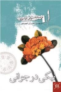 نسخه دیجیتالی کتاب نیکی در جوانی
