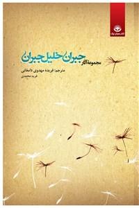 نسخه دیجیتالی کتاب مجموعه آثار جبران خلیل جبران - جلد اول