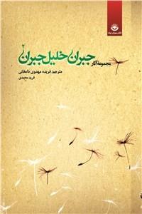 نسخه دیجیتالی کتاب مجموعه آثار جبران خلیل جبران - جلد دوم