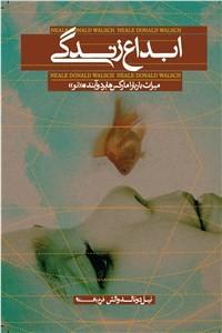 نسخه دیجیتالی کتاب ابداع زندگی