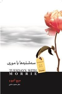نسخه دیجیتالی کتاب سه شنبه ها با موری
