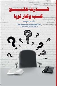 نسخه دیجیتالی کتاب قدرت خلق کسب و کار نوپا