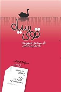 نسخه دیجیتالی کتاب قوی سیاه