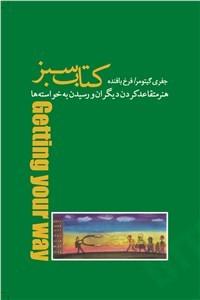 نسخه دیجیتالی کتاب کتاب سبز
