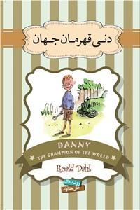 نسخه دیجیتالی کتاب دنی قهرمان جهان