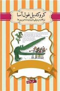 نسخه دیجیتالی کتاب کروکدیل غول آسا