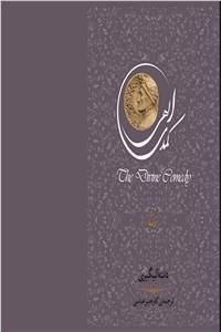 نسخه دیجیتالی کتاب کمدی الهی (برزخ)