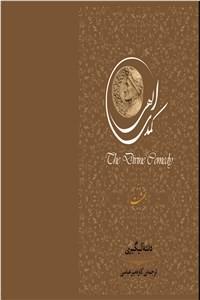 نسخه دیجیتالی کتاب کمدی الهی (بهشت)
