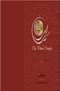 نسخه دیجیتالی کتاب کمدی الهی (دوزخ)