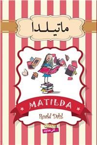 نسخه دیجیتالی کتاب ماتیلدا