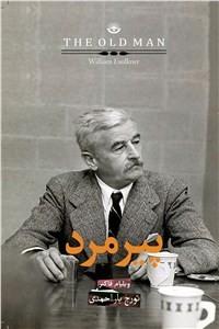 نسخه دیجیتالی کتاب پیرمرد