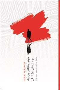 نسخه دیجیتالی کتاب سوکوروتازاکی بی رنگ و سال های سرگشتگی