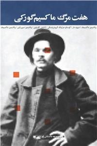 نسخه دیجیتالی کتاب هفت مرگ ماکسیم گورکی