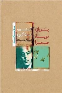 نسخه دیجیتالی کتاب پرواز - دریا - صحرا
