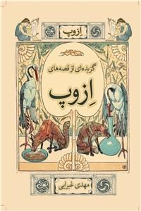 نسخه دیجیتالی کتاب گزیده ای از قصه های ازوپ