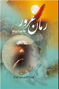 نسخه دیجیتالی کتاب رمان غرور ( جلد دوم: پروانه )