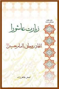 نسخه دیجیتالی کتاب زیارت عاشورا اتحاد روحانی با امام حسین (ع)