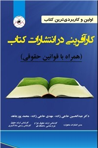 نسخه دیجیتالی کتاب کارآفرینی در انتشارات کتاب همراه با قوانین حقوقی