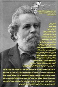 نسخه دیجیتالی کتاب ماهنامه ادبیات داستانی چوک - شماره 117 - اردیبهشت 99