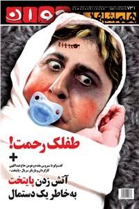 نسخه دیجیتالی کتاب هفته نامه همشهری جوان - شماره 731 شنبه 6 اردیبهشت 99